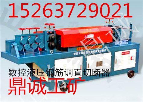 DCTZ6-14数控液压钢筋调直切断机