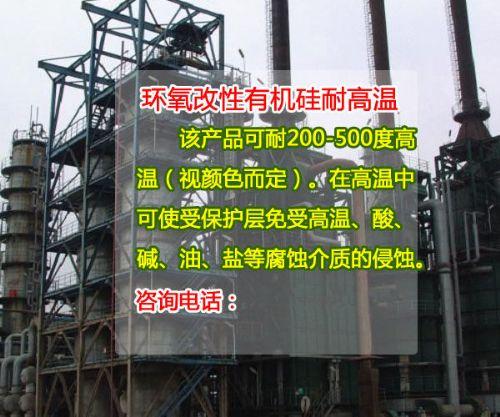 衡水市环氧改性有机硅耐高温漆 有机耐高温漆价格