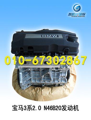 进口宝马3系2.0 N46B20发动机秃机/宝马发动机