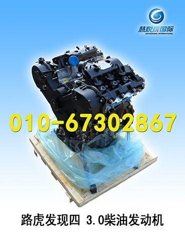 进口路虎发现第四代 3.0柴油版发动机/路虎发动机