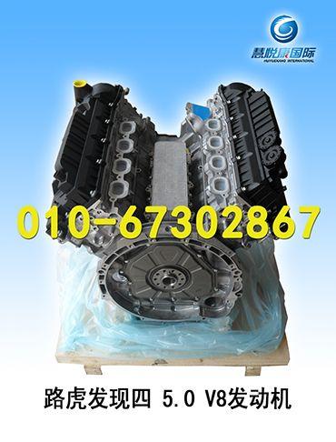 进口路虎发现第四代 5.0 V8发动机/路虎发动机