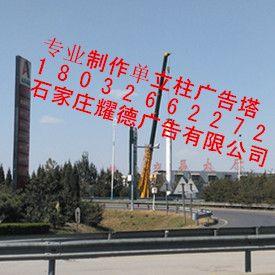 滁州市擎天柱单立柱高炮广告塔牌制作公司