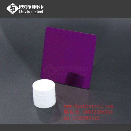 不锈钢紫红镜面板