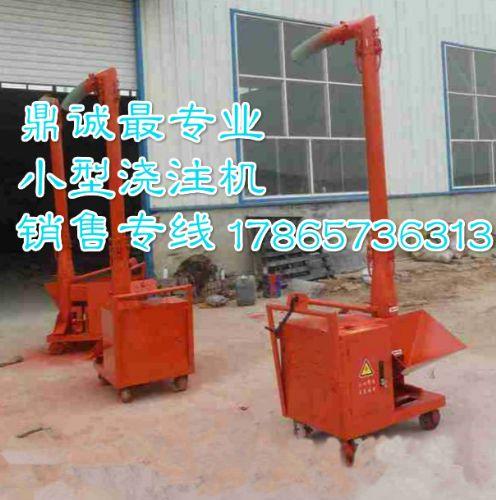四川遂宁工程建筑二次浇注机小型构造上料机低价高效