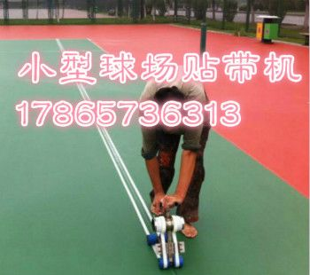 广西南宁体育场贴边机篮球场贴带机塑胶球场贴带机