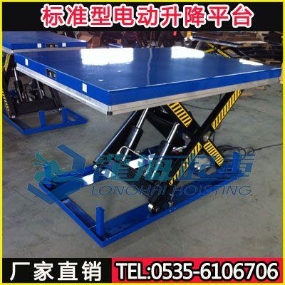 龙升标准型升降平台车现货【1000kg电动升降平台】苏州