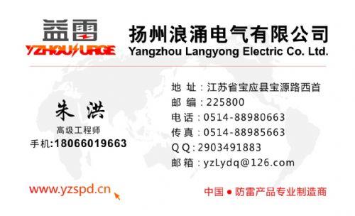 YLSP-DC直流电源电涌保护器