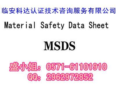 玻璃胶出口海外要MSDS去哪里申请 MSDS包含哪些数据