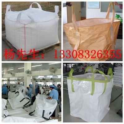内江集装袋吨包批发太空包吨袋厂家PP吨袋