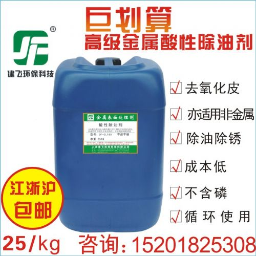 除油剂配方价格品牌