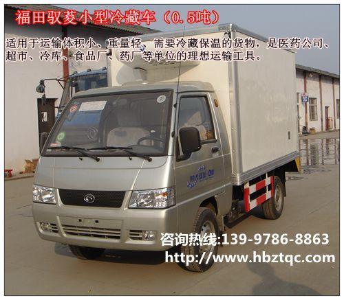 2016年福田驭菱冷藏车冷冻车