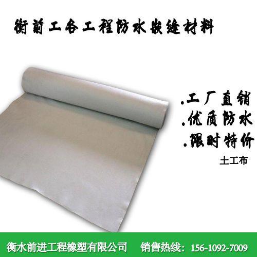 藕池专用两布一膜 土工布300g 白色防渗土工布价格挑战底价