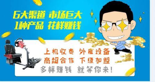 深圳哪里有练车模拟器驾吧