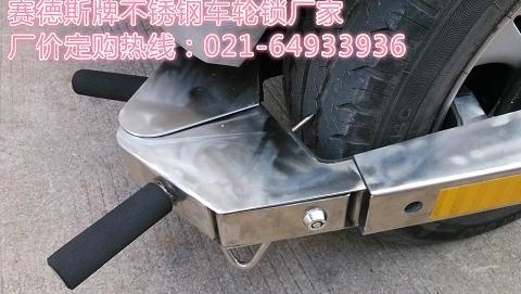 国内最大的车轮锁品牌赛德斯牌厂家-深南