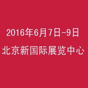 2016北京国际进口食品展览会