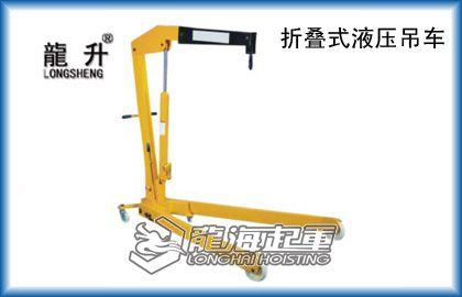 LLH-A10欧式单臂吊【吊臂长度可调手动液压吊机】龙海起重