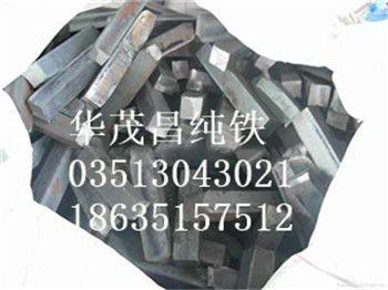 太钢纯铁价格YT01原料纯铁3000元/吨