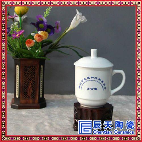 厂家纯白会议杯 茶杯办公酒店礼品杯带盖 定制LOGO促销批发