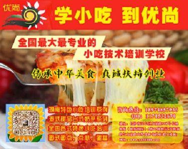 沙县小吃桂林米粉培训中心
