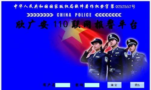 110联网报警系统,110联网报警中心