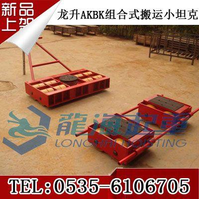 40吨AKBK组合式搬运小坦克报价【可转向行驶搬运坦克车】