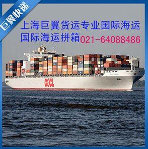 高科技国际海运专线