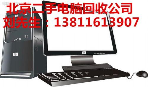 北京朝阳二手笔记本电脑回收,废旧电脑显示器回收