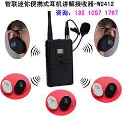 导游话筒麦克风 无线  导游讲解器 同传设备 会议用的无线耳机