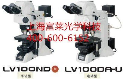 尼康金相正置显微镜LV100ND/LV100DA-U