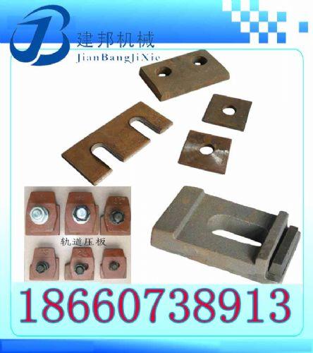 压板、轨道压板、铁路压板