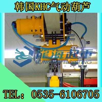 KA3S-3000韩国KHC气动葫芦【可配合悬臂吊使用】现货