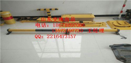 清丰县挡轮杆18678897086小区挡车器