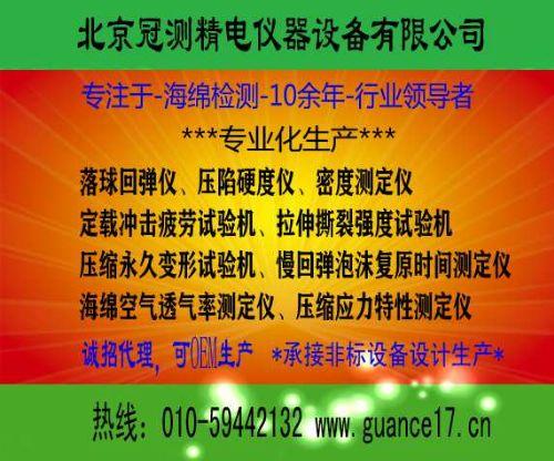 北京冠测精电仪器设备有限公司的形象照片