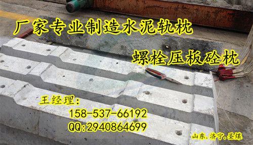 螺栓压板轨枕 矿井轨道砼枕