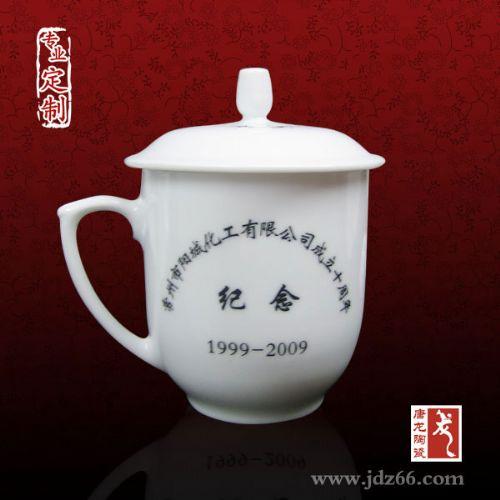 定做陶瓷茶杯,杯子定制礼品,会议办公杯厂家
