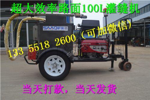 100L沥青灌缝机 汽油动力灌缝机