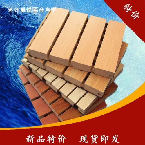 爵悦环保木质吸音板,槽孔吸音板,卧室,客厅背景墙