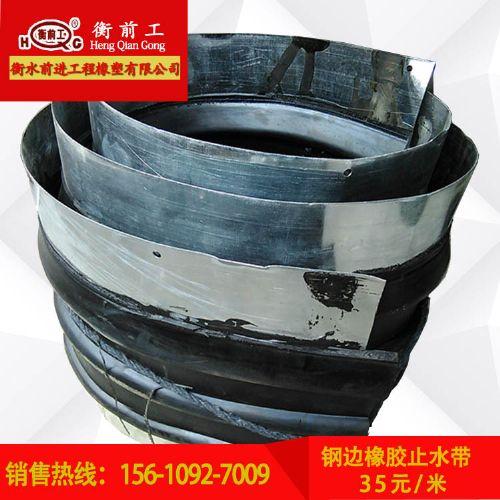 供应橡胶钢边止水带 箱涵止水带混凝土止水带前进橡塑大牌产品