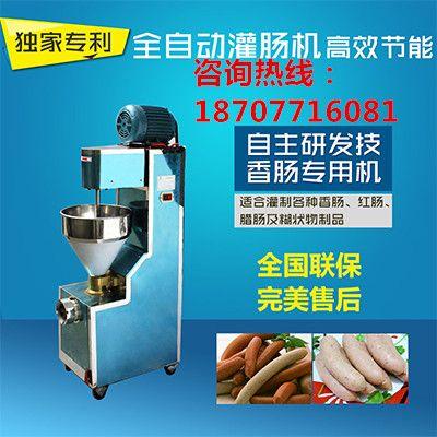 来宾电动灌肠机报价,来宾电动灌肠机多少钱一台?