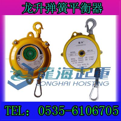 SW9-15弹簧平衡器【汽车模具搬运用弹簧平衡器】龙海起重
