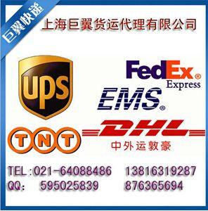 厂家热荐EMS上海直飞国际快递