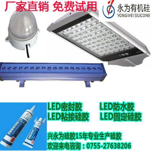 led密封胶led防水硅胶,led粘接固定硅胶-兴永为硅胶