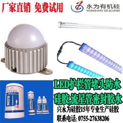 LED护栏管堵头防水硅胶 流星管密封胶水 点光源外壳粘接胶厂家