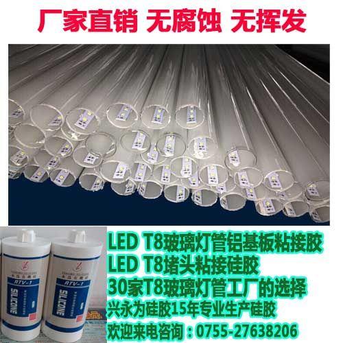 T8铝基板粘接硅胶_LED灯管密封胶_堵头固定胶_免费试用