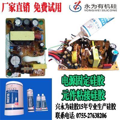 深圳市兴永为硅胶有限公司的形象照片