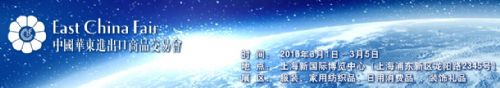 2016第26届中国华东进出口商品交易会