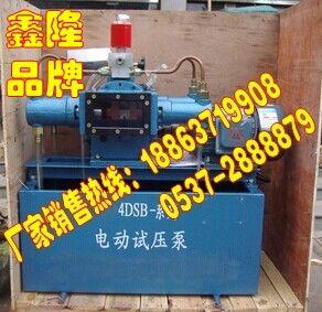 打压机 打压泵厂家 4DSB-90型电动试压泵