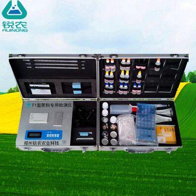 肥料养分速测仪器价格厂家直销技术培训RN-F1
