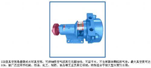 保定水环式SZB真空泵/安海泵业