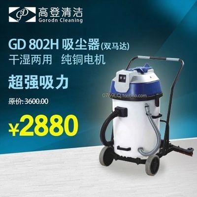 Gordon高登牌耐酸碱吸尘机 微尘过滤吸尘机 GD802H地板